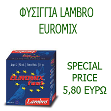 SPECIALFORCES.GR - ΦΥΣΙΓΓΙΑ LAMBRO EUROMIX