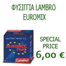 SPECIALFORCES.GR - ΦΥΣΙΓΓΙΑ LAMBRO EUROMIX ΠΡΟΣΦΟΡΑ