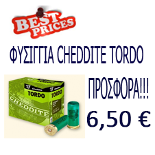 SPECIALFORCES.GR - ΦΥΣΙΓΓΙΑ CHEDDITE TORDO