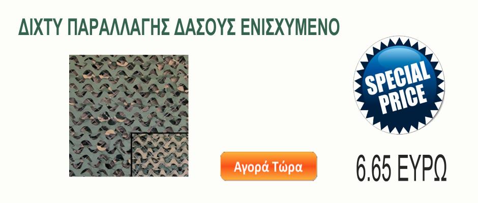 ΔΙΧΤΥ ΠΑΡΑΛΛΑΓΗΣ ΕΝΙΣΧΥΜΕΝΟ