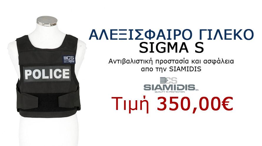 ΑΛΕΞΙΣΦΑΙΡΟ ΓΙΛΕΚΟ SIGMA S