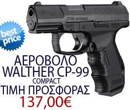 αεροβολο πιστολι walther cp-99 compact προσφορα