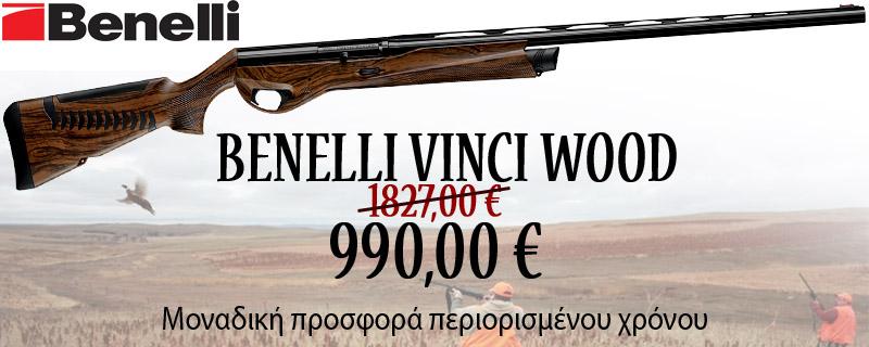 ΠΡΟΣΦΟΡΑ BENELLI VINCI WOOD