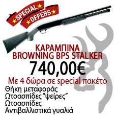 Προσφορα Browning BPS