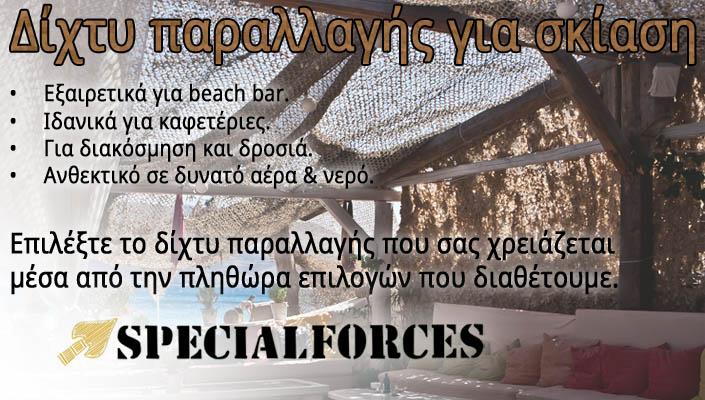 διχτυ παραλλαγης σκιασης για beach bar, καφετεριες, διακοσμηση κηπου