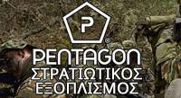 pentagon ειδη προϊοντα και εξοπλισμος