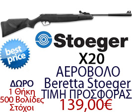 Beretta Stoeger X20 Προσφορά