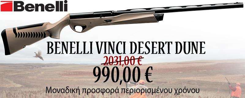 Προσφορα Benelli Vinci Desert Dune