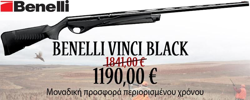 Προσφορα Benelli Vinci Black 66 & 71 εκ.