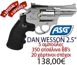 αεροβολο περιστροφο asg dan wesson προσφορα